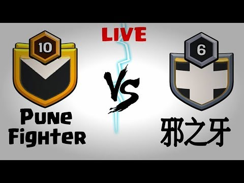 PUNE FIGHTER vs 邪之牙 | LIVE CLAN WAR CLASH OF CLANS
