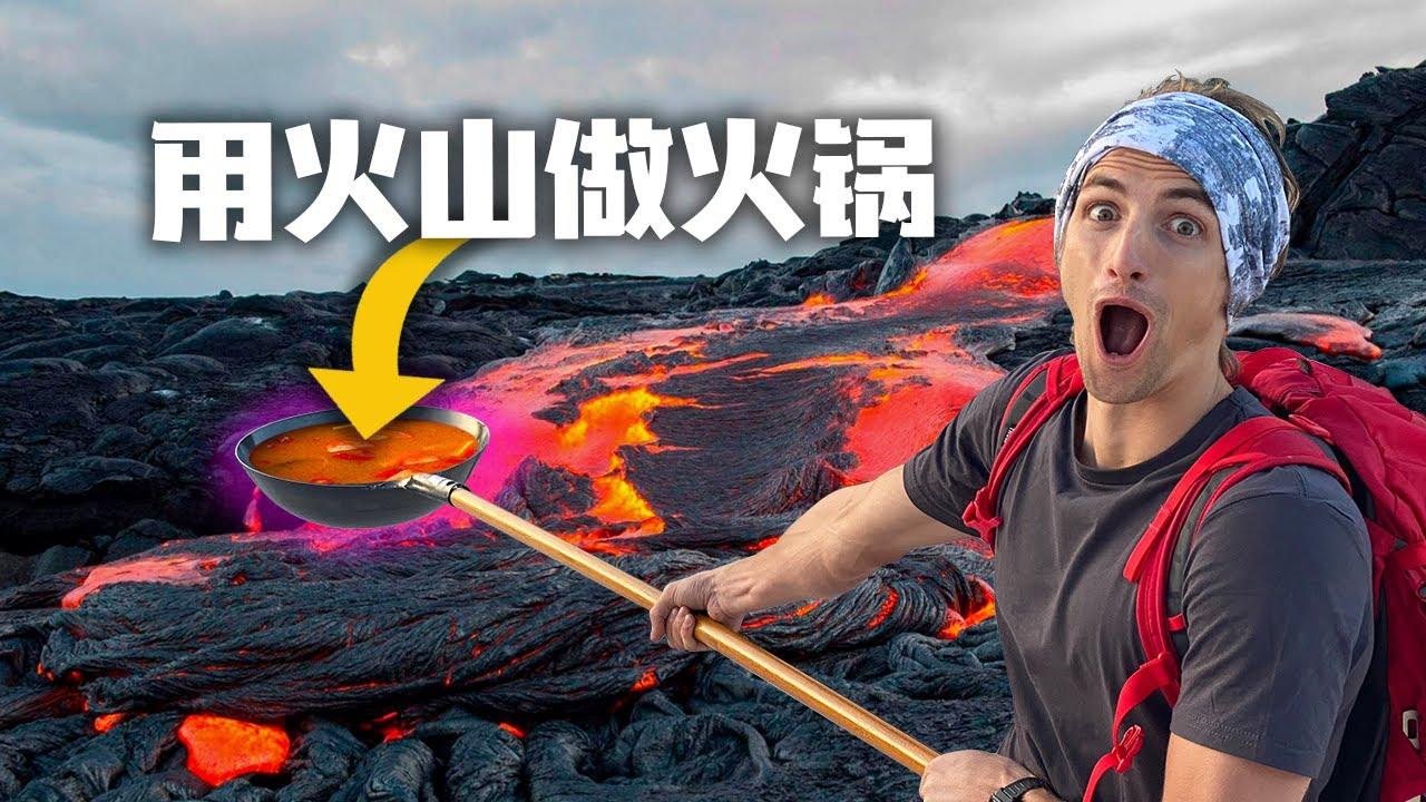 真的可以用火山煮火锅吗?
