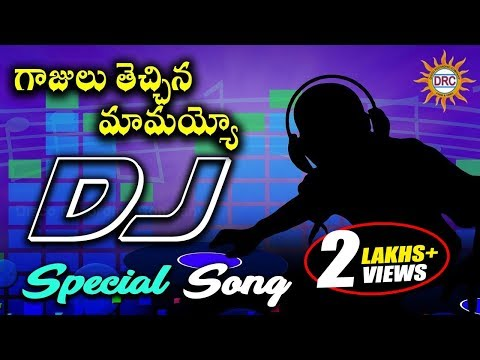 Gajulu Thechinna Mamaya DJ Special Hit Song || Disco Recording Company