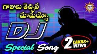 Gajulu Thechinna Mamaya DJ Special Hit Song || Disco Recording Company