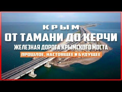 Крымский мост. Прошлое, настоящее и будущее — три года за три минуты. Керченский пролив.