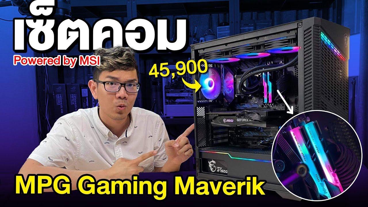 Download รีวิว MSI MAVERIK PC Build Kit แค่ 45,990 บาท เซตลิมิเต็ดสุดเท่ ที่มายกเซต สเปคโหดจัด