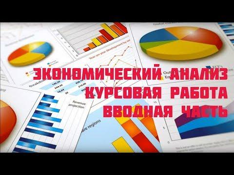 Заполнение задания (Курсовая работа Экономический Анализ)