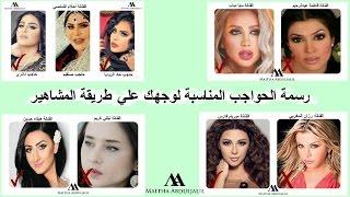رسمة الحاجب حسب شكل و نوع الوجه ❣❣❣ مع أمثلة لفنانات عربيات ❣❣❣