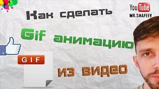 Как сделать гиф (gif) аватар или анимацию из видео(В этом видеоуроке я подробно расскажу о том, как сделать гиф анимацию или гиф аватар из видео без фотошопа..., 2013-02-24T19:02:04.000Z)