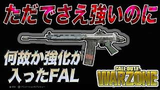 [Warzone] FALに強化が入って強い武器がもっと強くなっちゃった件につ…