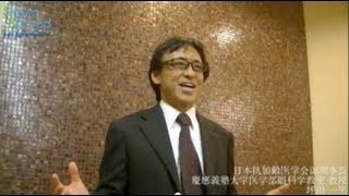 日本抗加齢医学会副理事長 坪田 一男よりメッセージ