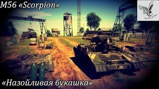 M56 | Назойливая букашка | War Thunder