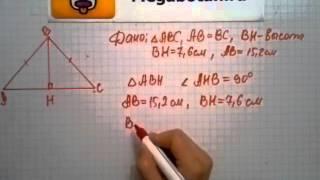 Номер 260 Геометрия 7 9 класс Атанасян
