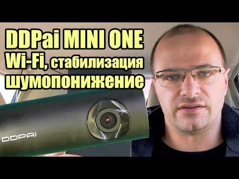 Автомобильный видеорегистратор DDPai MINI ONE – Отличная съемка ночью, на парковке, Wi-Fi - Обзор