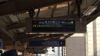 京阪大津線・響け!ユーフォニアムラッピング電車