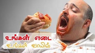 Best Weight Loss Foods in Tamil   How to Lose Weight Food Plan in Tamil   உடல் எடை குறைய  எடை குறைய
