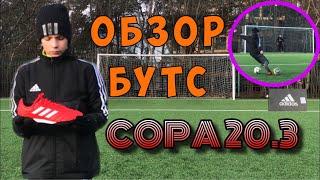 ОБЗОР БУТС COPA 20 ПОДРОБНЫЙ ОБЗОР ТЕСТ