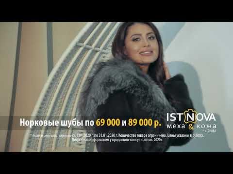 Зимняя распродажа в ISTNOVA. Норковые шубы, пуховики и дубленки по специальным ценам