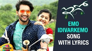 Latest Telugu Songs 2018 | Emo Idivarakemo Song With Lyrics | Ego Telugu Movie | Shreya Ghoshal