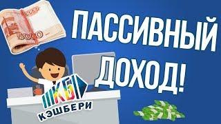 Кэшбери, подробный ролик о компании Cashbery, кешбери