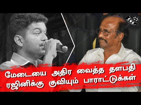 Vijay Show Mass in Stage | Superstar Give surprise to Everyone | 2 Point O | Sarkar