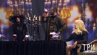 """Максим Аверин и Таисия Повалий - """"Я поднимаю свой бокал"""". Три аккорда. Четвертый сезон. Фрагмент."""