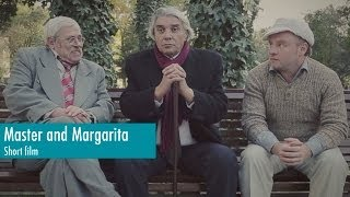 Мастер и Маргарита (короткометражный фильм)