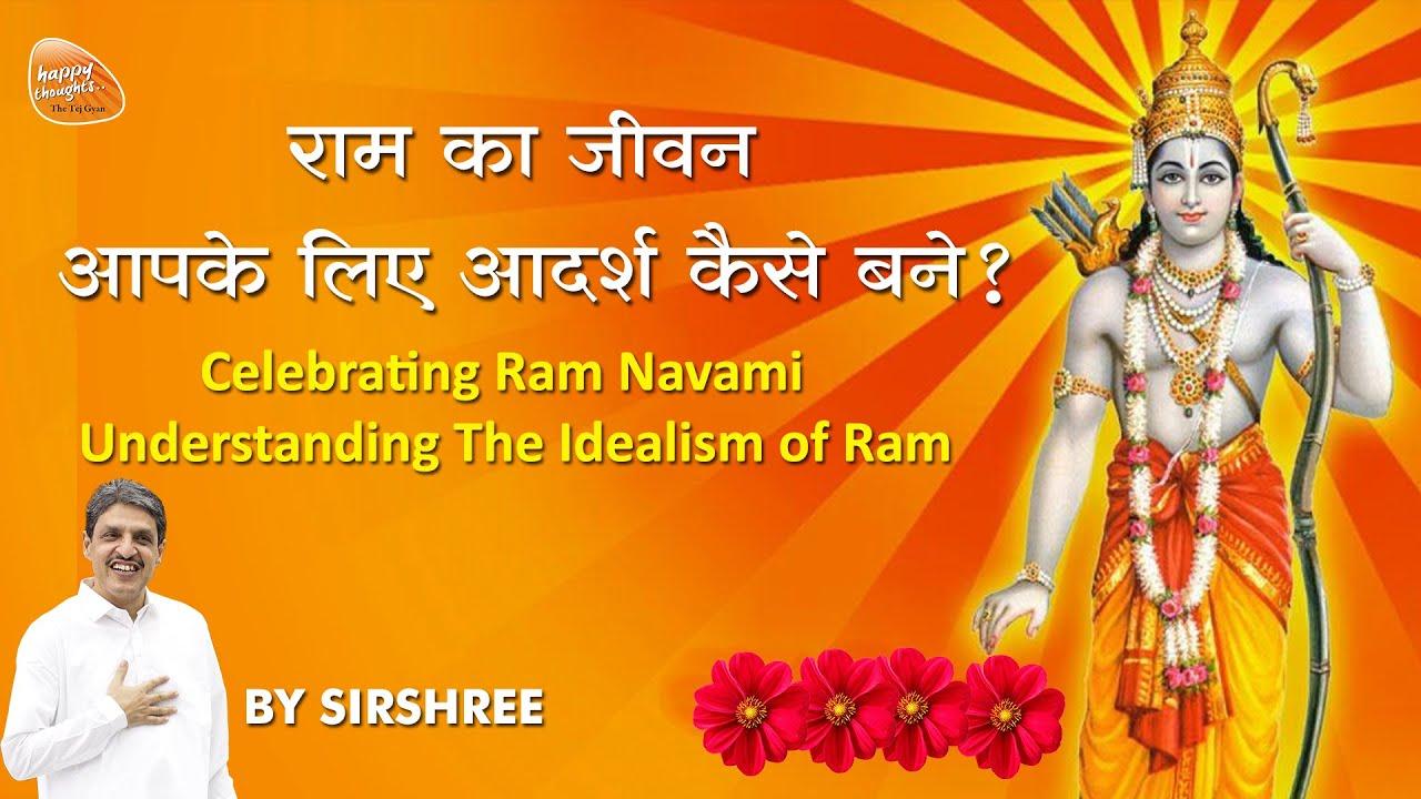 speech on ram navami in hindi