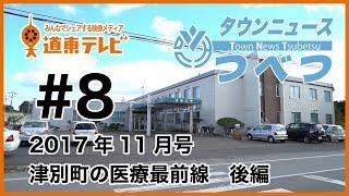 タウンニュースつべつ#8 津別町の医療最前線!!後編【2017年11月号】