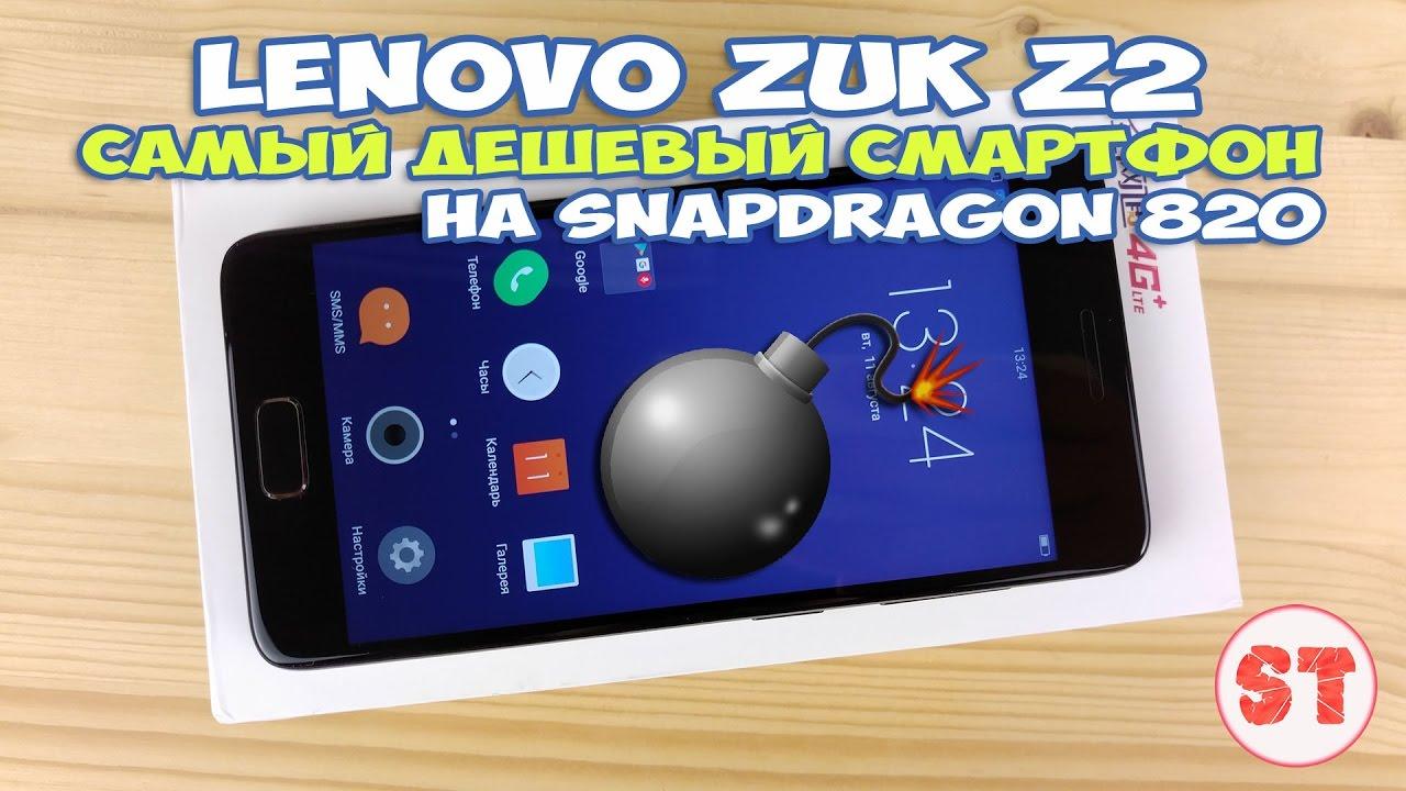 c868eed82e481 Lenovo ZUK Z2 - самый дешевый смартфон на Snapdragon 820!!! Распаковка и  первые тесты.