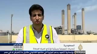 تحديات إنتاج المياه المحلاة في السعودية