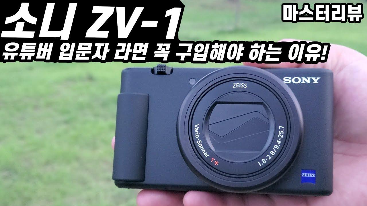Sony ZV-1 유튜버를 위한 카메라 일주일간 사용 후기 및 장단점!