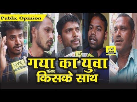 Lok Sabha Election में Gaya का Youth, Vote दिल से देगा या दिमाग से   Watch Video   Public Opinion