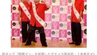 """ダチョウ倶楽部、結成30年記念新ギャグ披露 笑い起こすも""""パクリ""""認める..."""