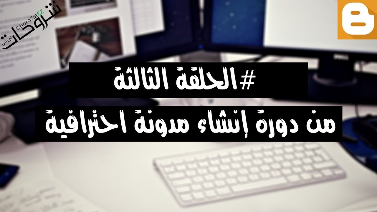 #الدرس الثالث من دورة إنشاء مدونة احترافية متكاملة إكمال تنسيق المدونة و إنشاء قناة يوتيوب