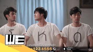 [MV]มนุษย์ล่องหน - Yes