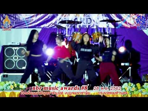 nbr music awards #8    COVER DANCE ก่อนการประกวดวงดนตรีสากล