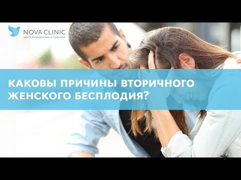 Вторичное бесплодие: причины и лечение