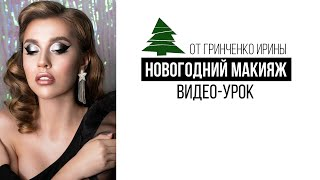 НОВОГОДНИЙ МАКИЯЖ К 2021 Визажист Ирина Гринченко