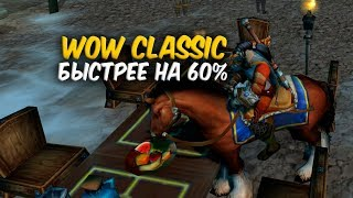 WoW Classic - Быстрее на 60%!!!