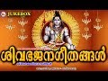 Download ശിവഭജനഗീതങ്ങൾ | Hindu Devotional Songs Malayalam | Shiva Bhajans Malayalam | shiva bhakthi ganangal MP3 song and Music Video