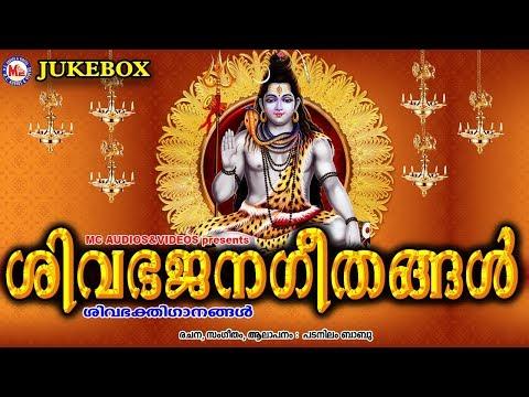 ശിവഭജനഗീതങ്ങൾ | Hindu Devotional Songs Malayalam | Shiva Bhajans Malayalam | shiva bhakthi ganangal