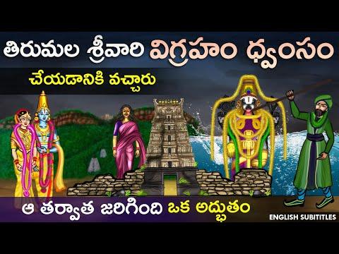 తిరుమల తిరుపతి శ్రీనివాస మంగాపురం చరిత్ర   Tirupati Tirumala Srinivasa Mangapuram Unknown History Cc