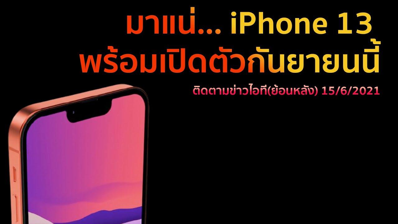 ข่าวคราวล่าสุด iPhone 13 พร้อมเปิดตัวในเดือนกันยายนนี้