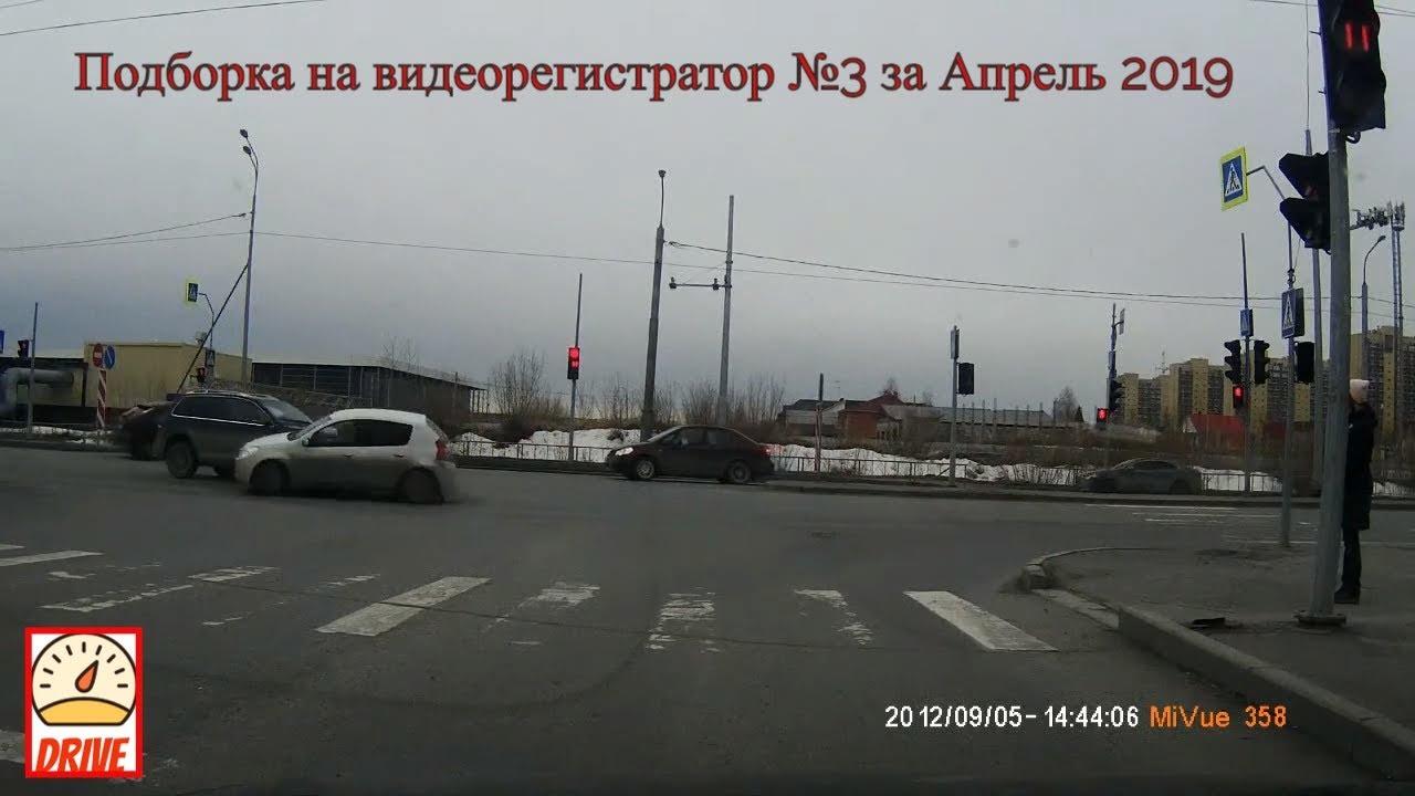 Аварии.Подборка на видеорегистратор №3 за Апрель 2019 года