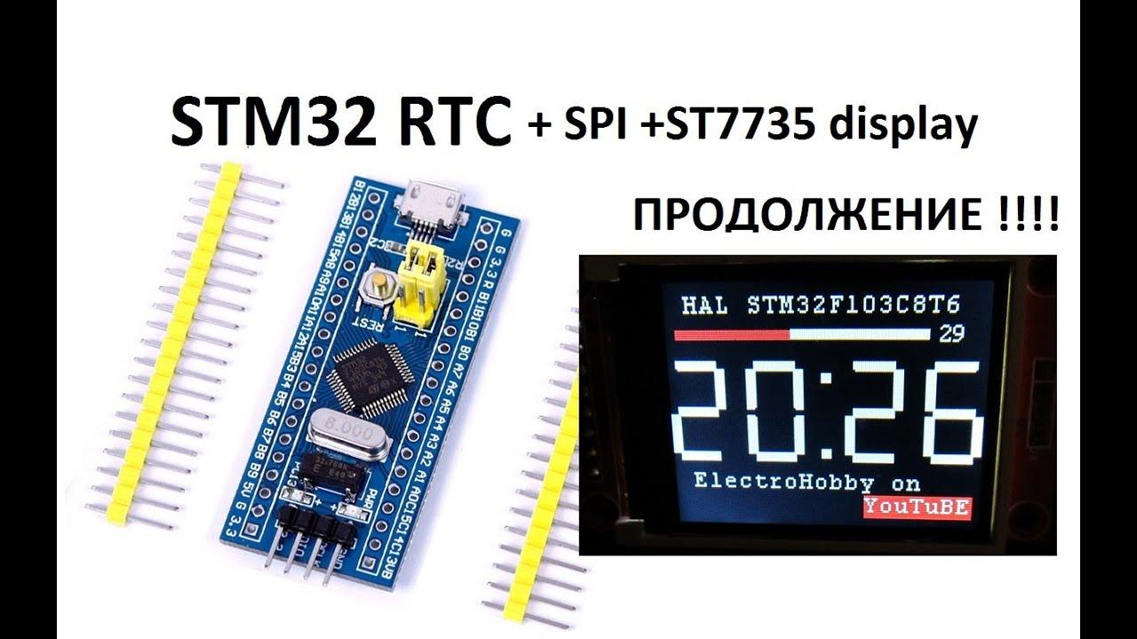 Прикольные часы на базе STM32