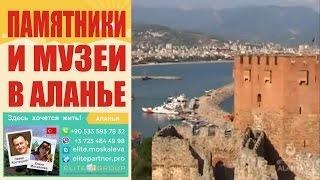 Недвижимость в Турции. Исторические памятники и Музеи Алания.(, 2014-08-19T21:22:07.000Z)