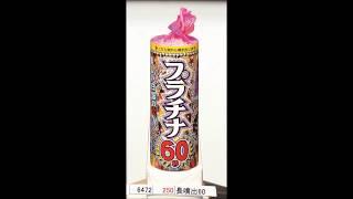 長噴出60【噴出花火】【おもちゃ花火】 thumbnail
