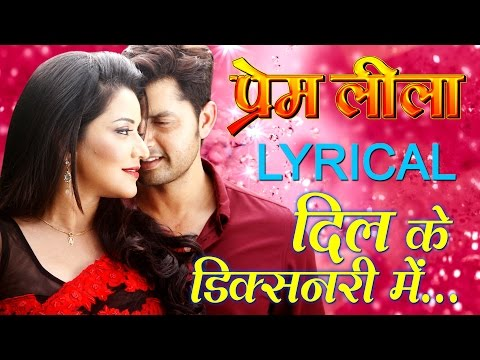 Dil Ke Dictionary Mein - Lyrics Bhojpuri Video Song { Monalisa & Vikrant } Premleela
