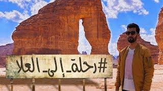 رحلة قناة سكاي نيوز عربية إلى محافظة العلا بالسعودية حيث جمال الطبيعة.. وروعة الناس