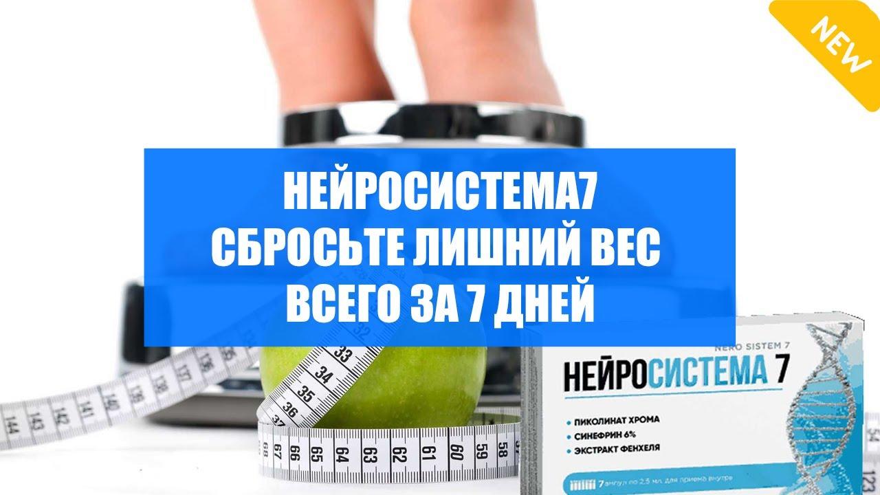 эффективное похудение отзывы