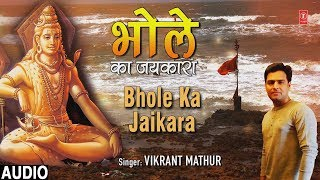 भोले का जयकारा I Bhole Ka Jaikara I VIKRANT MATHUR I New Shiv Bhajan I Full Audio Song