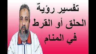 تفسير حلم رؤية الحلق أو  القرط في المنام  / اسماعيل الجعبيري