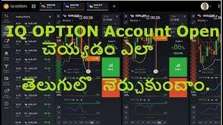 How to Create Iq Option Trading Account || start trading Iq Option || Telugu